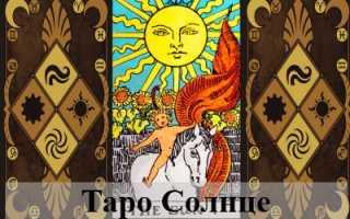Карта Таро Солнце: значение и сочетание с другими арканами