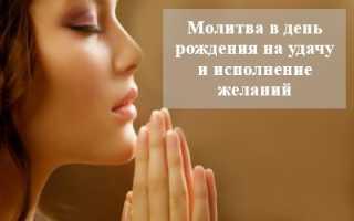 Сильная молитва в день рождения на удачу и исполнение желаний для себя и близких