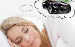 К чему снится машина — толкование по сонникам
