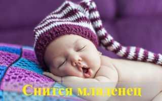 К чему снится младенец: толкования сонников