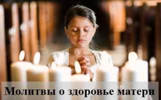Сильные молитвы о здоровье матери