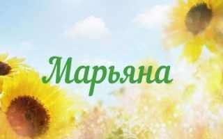 Значение имени Марьяна в судьбе и характере