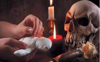Порча на смерть: как обнаружить ее признаки и как снять?