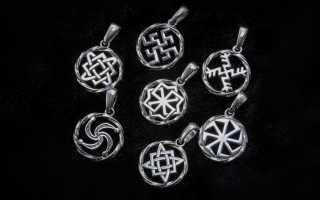 Эффективные славянские обереги: значения символов и способы изготовления