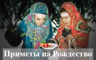 Народные обряды, обычаи и приметы на Рождество