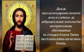 Ежедневные вечерние православные молитвы