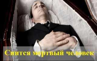 К чему снится мертвый человек мужчине и женщине?