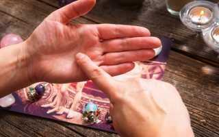Хиромантия для начинающих: гадание по руке