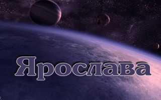 Ярослава: значение имени, характер и судьба