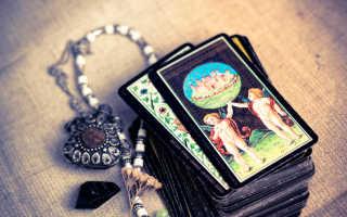 Значение Аркана Таро Звезда в раскладах, сочетания карт