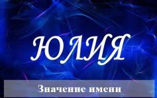 Имя Юлия: значение для девочки и женщины