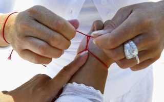 Как правильно завязывать красную нить на запястье?