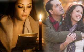 Как вернуть любимого человека при помощи магии?