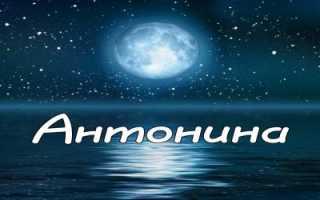 Тайна имени Антонина, характер и совместимость в любви