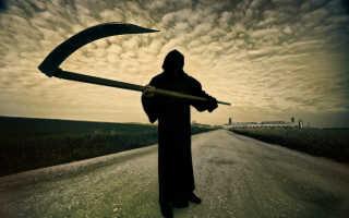 Смерть с косой — толкования известных сонников