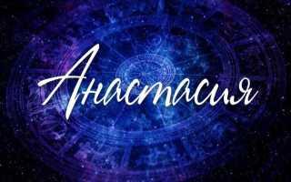 Значение имени Анастасия