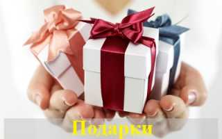 Какие подарки можно оставлять себе, приметы и суеверия