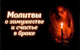 Молитвы к иконе Богородицы «Неувядаемый цвет»: о замужестве и красоте