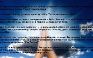 Сильные православные молитвы о здравии и исцелении болящих