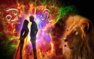 Рак и Лев: астрологическая совместимость знаков Зодиака