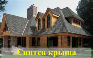 К чему снится крыша — толкования известных сонников