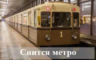 К чему снится метро по различным сонникам
