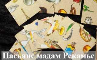 Пасьянс мадам Рекамье: особенности и техника гадания