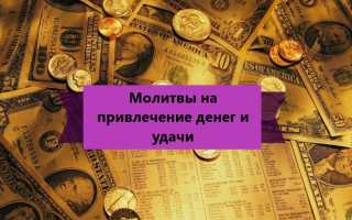 Мощные молитвы на привлечение денег и удачи