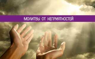 Лучшие заклинания и молитвы от неприятностей на работе, против врагов и трудностей