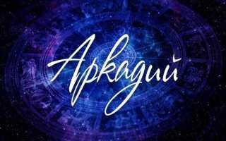 Имя Аркадий: значение, судьба и характер