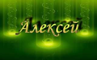 Значение имени Алексей — судьба и характер
