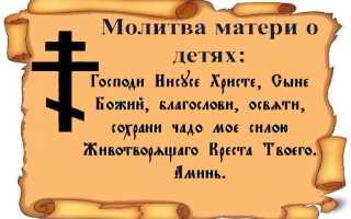 Сильные материнские молитвы о детях Пресвятой Богородице и святому Николаю