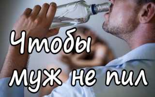 Шесть сильных заговоров, чтобы муж бросил пить