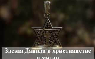 Значение звезды Давида в христианстве и магии
