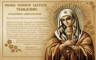 Самые сильные молитвы матери о замужестве дочери