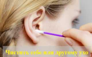 Чистить себе или другому ухо во сне: что говорит сонник