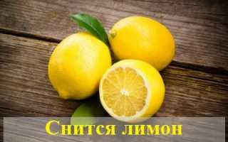 К чему снится лимон — толкование сновидения