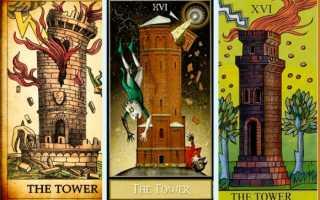 Карта Таро Башня — значение в сочетании с другими картами