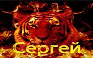 Значение имени Сергей — судьба и характер