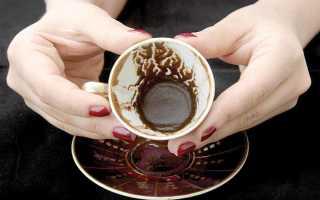 Как правильно провести ритуал гадания на кофейной гуще?