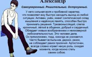 Имя Александр – значение, судьба и характер