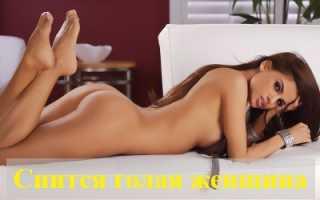 Что значит, если снится голая женщина?