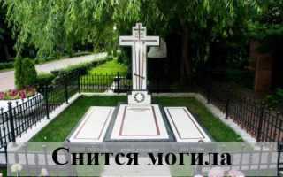 К чему снится собственная и чужая могила