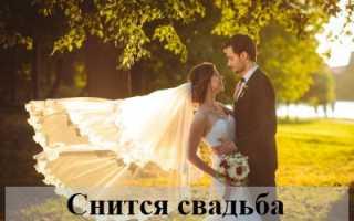 К чему снится свадьба: что это значит для мужчин и женщин