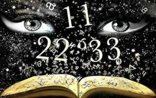 Значение цифр в нумерологии по дате рождения