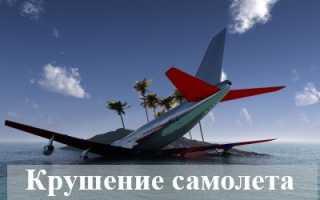 К чему снится крушение самолета — значение сна