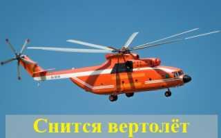 К чему снится вертолёт
