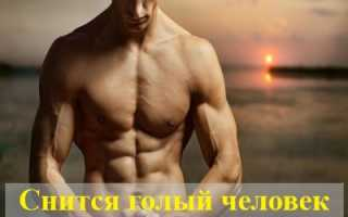 К чему снится голый человек — толкование сновидения