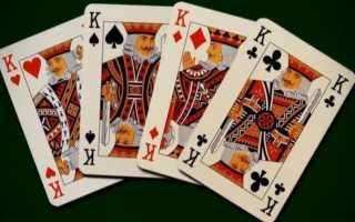 Как проводится гадание на 4 королей на игральных картах?