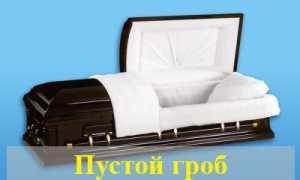К чему снится пустой открытый гроб: значение сновидения